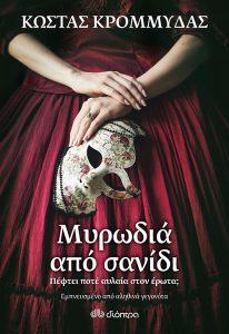 Μυρωδιά από Σανίδι | Κώστς Κρομμύδας, ηθοποιός και συγγραφέας