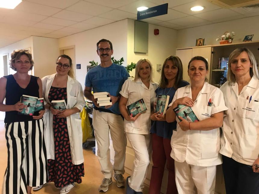 ΕΠίσκεψη στη Γ´ Παθολογική Ογκολογική Κλινική του Νοσοκομείου Αγίων Αναργύρων | Κώστας Κρομμύδας, συγγραφέας και ηθοποιός. Kostas Kromidas, author and actor