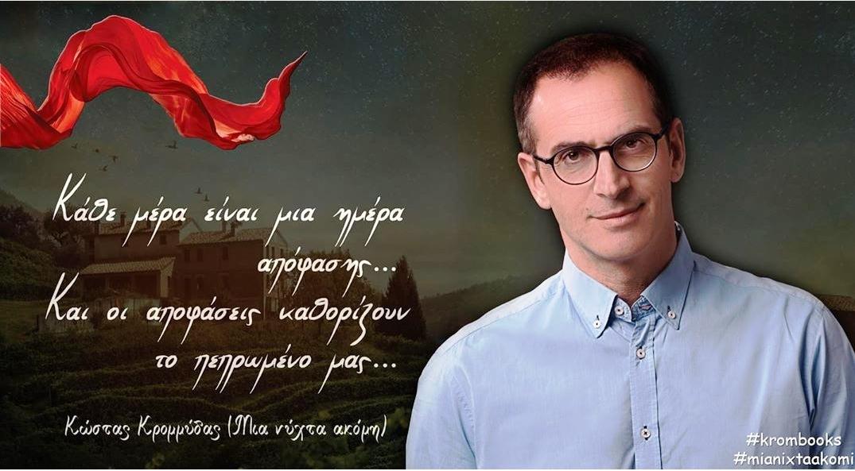 Ο Θεοφάνης Λ. Παναγιωτόπουλος Διαβάζει τη «Μία Νύχτα Ακόμη»
