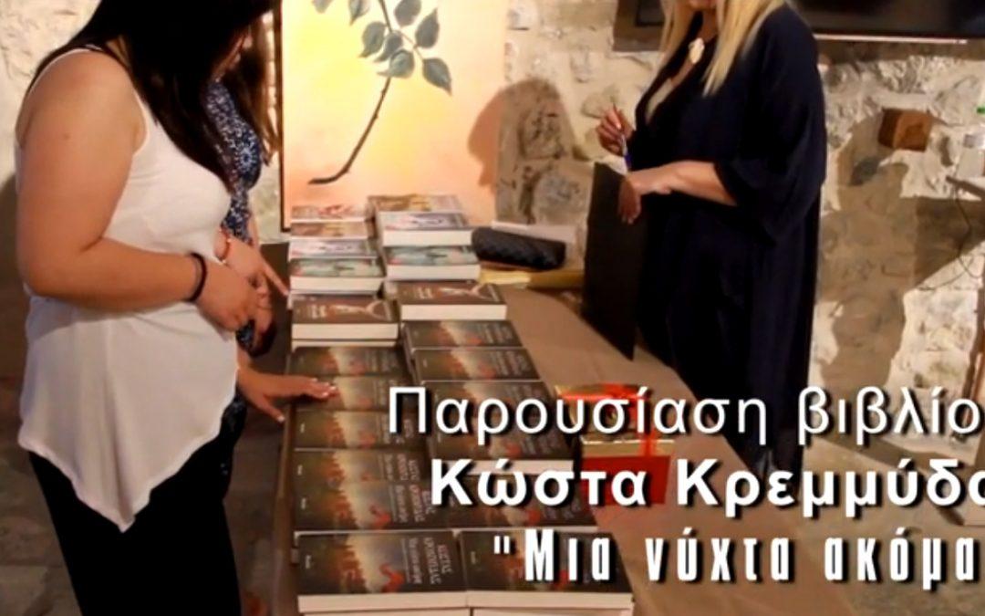 """Βίντεο από την παρουσίαση του βιβλίου """"Μια νύχτα ακόμη"""" στο βιβλιοπωλείο Παπαγιάννη"""