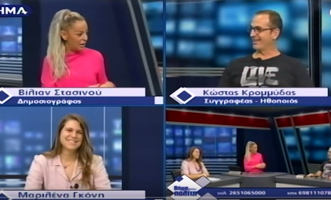 Συνέντευξη του Κώστα Κρομμύδα στην Βίβιαν Στασινού στο Βήμα TV
