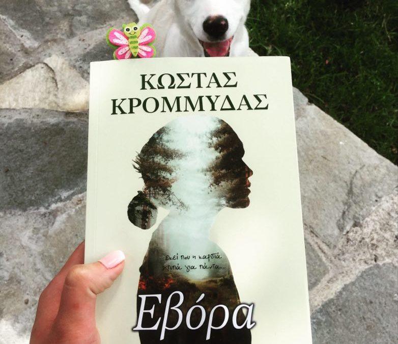 """Το """"Βιβλίο της Παρέας"""" για την """"Εβόρα"""""""