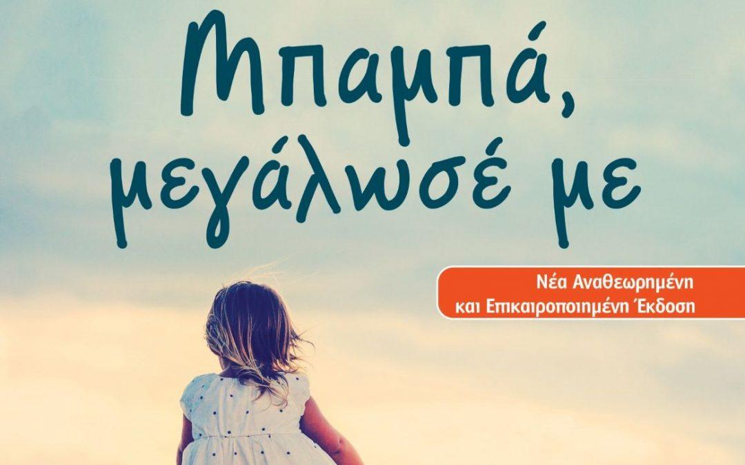 «Σε Πρώτο Πρόσωπο στο Δεύτερο Πρόγραμμα» οΚώστας Κρομμύδαςμιλάει για το βιβλίο«Μπαμπά μεγάλωσε με»