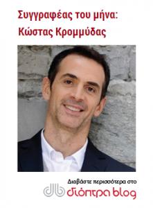 Συγγραφέας του μήνα: Κώστας Κρομμύδας