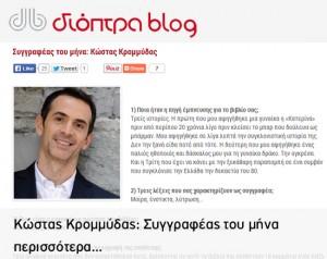 Κώστας Κρομμύδας: Συγγραφέας του μήνα