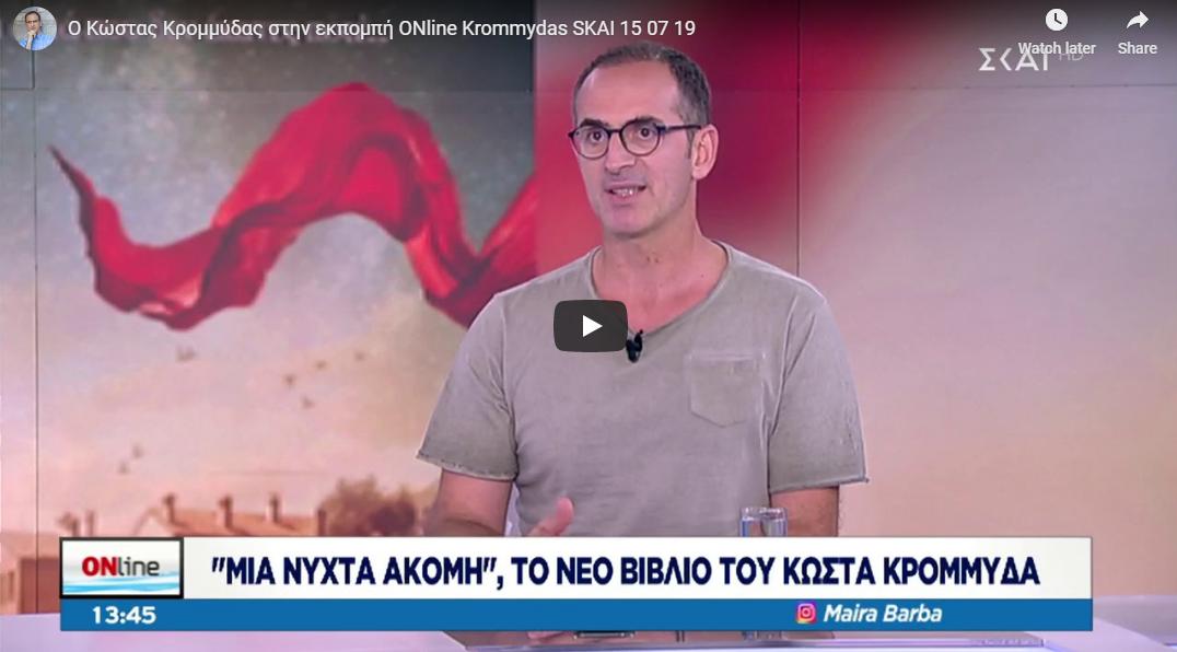 Βίντεο στην εκπομπή ONline στην τηλεόραση του Σκάι