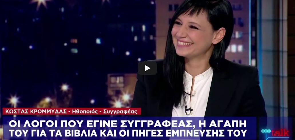 """Ο Κώστας Κρομμύδας στην εκπομπή """"One Talk Weekend"""" με την Αθηναΐδα Νέγκα στο κανάλι ONE"""