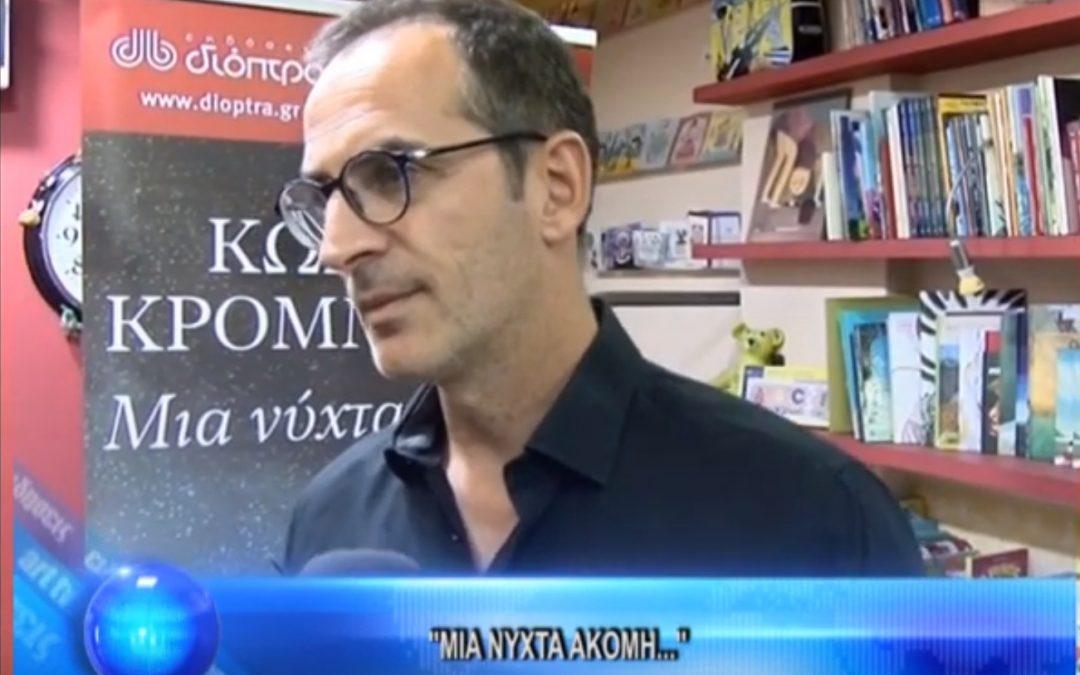 Συνέντευξη του Κώστα Κρομμύδα στο Art TV