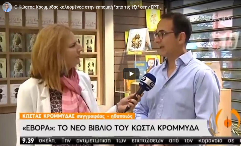 """Ο Κώστας Κρομμύδας καλεσμένος στην εκπομπή """"Από τις Εξι"""" στην ΕΡΤ"""