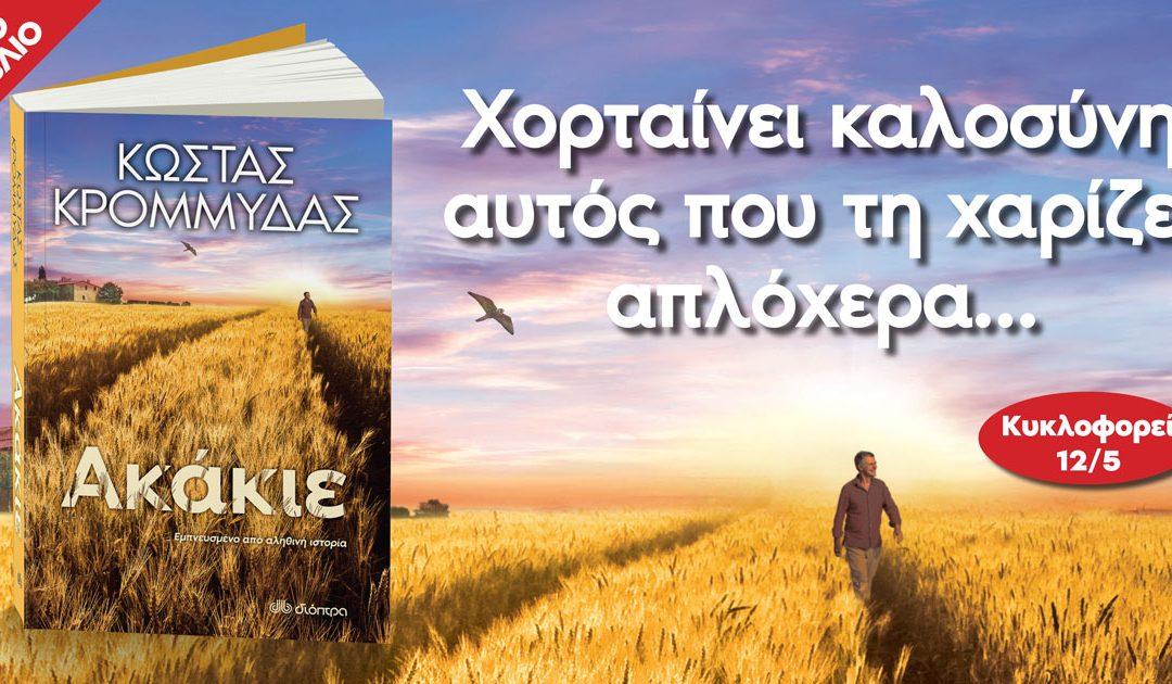 Το νέο μυθιστόρημα του Κώστα Κρομμύδα με τίτλο Ακάκιε